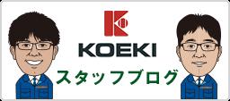 コーエキ スタッフブログ