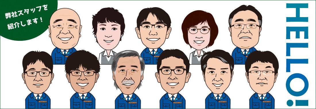 スタッフ全員の似顔絵画像