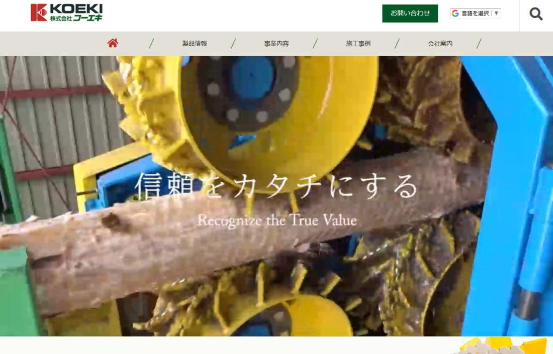 株式会社コーエキホームページ